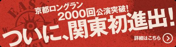 東京ロングラン2000回公演突破!ついに、関東初進出!