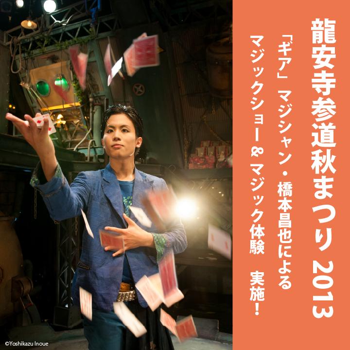 20131113-ryouanji.png