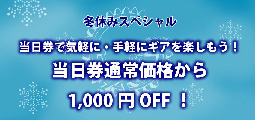 20131215-huyuyasumi.png