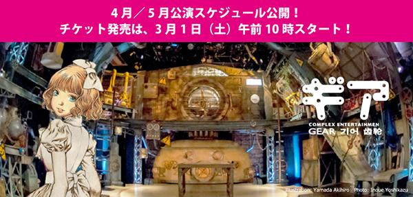 20140226-ticketstartWEB.png