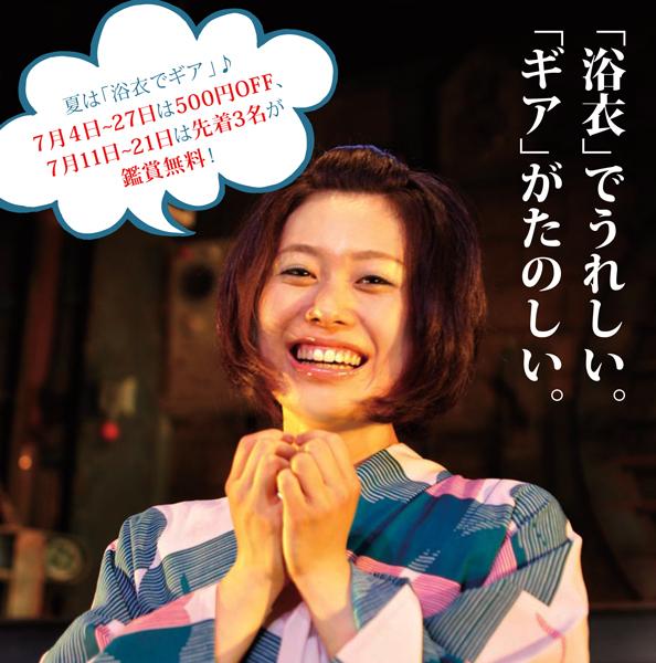 20140615-yukata.jpg