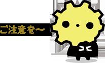 GEAR 公式マスコットキャラクター「ピニオンくん」